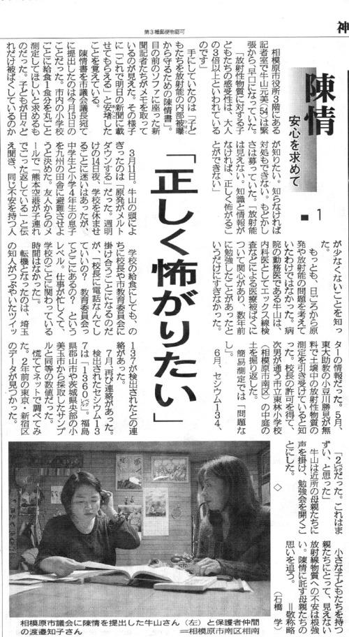 Kanagawashinbunpetition1_4