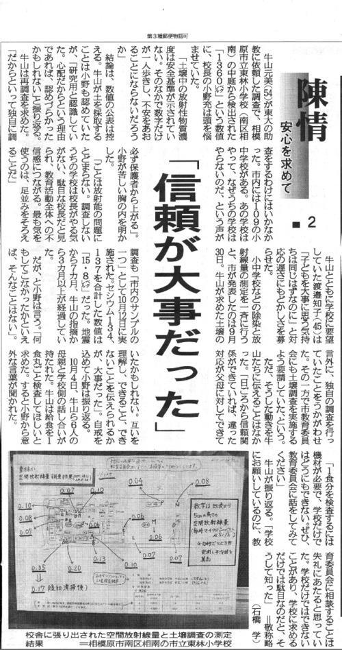Kanagawashinbunpetition2