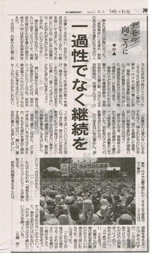 Kanashin_fukushima_20120802