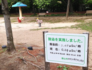 20140517kaiseizankouenyoujihiroba_2